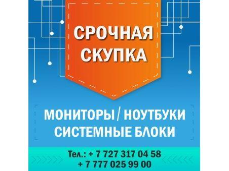 7708906-srochnaya_skupka_monitori_noutbuki_sistemnie_bloki.1469955244936_281767.1508789541068_142099.jpg